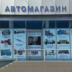 Автомагазины Нового Уренгоя