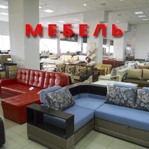 Магазины мебели Нового Уренгоя