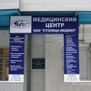 Медицинские центры Нового Уренгоя